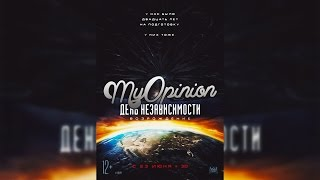MyOpinion   День Независимости: Возрождение