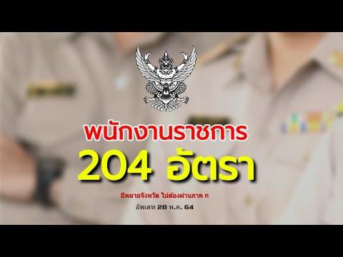 หางานราชการ : พนักงานราชการ 204 อัตรา อัพเดท 28 พ.ค.64
