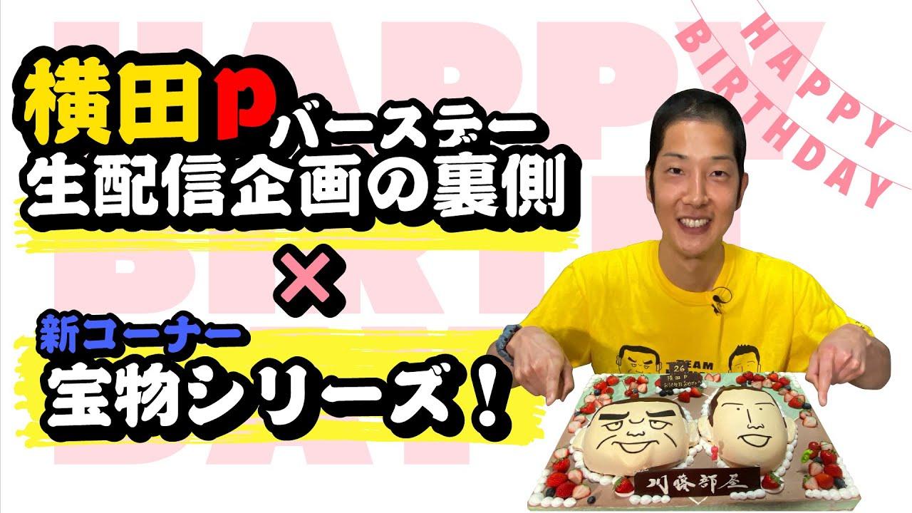 『川藤部屋』横田Pバースデー生配信の裏側!×宝物シリーズ第一弾!!