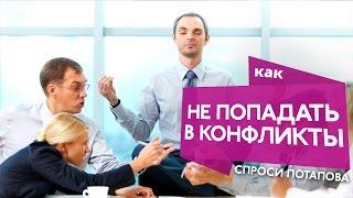 Как не попадать в конфликтные ситуации спроси Потапова
