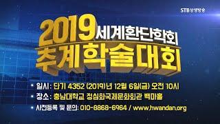 2019 세계환단학회 추계학술대회 예고ㅣ2019년 12…