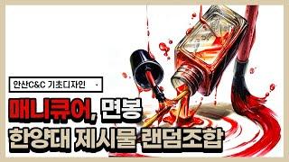 [안산C&C] 매니큐어, 면봉 _ 한양대 제시물…