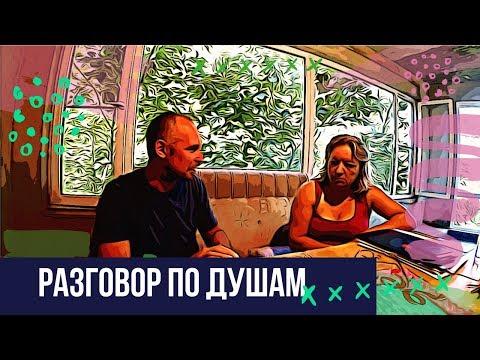 Разговор по душам   Возрождённый СССР Сегодня