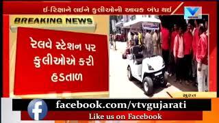 Surat: Coolie create ruckus over E Rickshaw at Railway Station | Vtv News