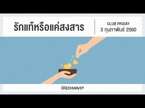 "Club Friday ""รักแท้หรือแค่สงสาร"" (3 กุมภาพันธ์  2560)"