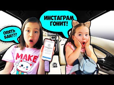 МАШУ ЗАБЛОКИРОВАЛ Инстаграм! НЕ ЗАКОНЧИЛИ Челлендж с Подписчиками/ Видео Анютка малютка