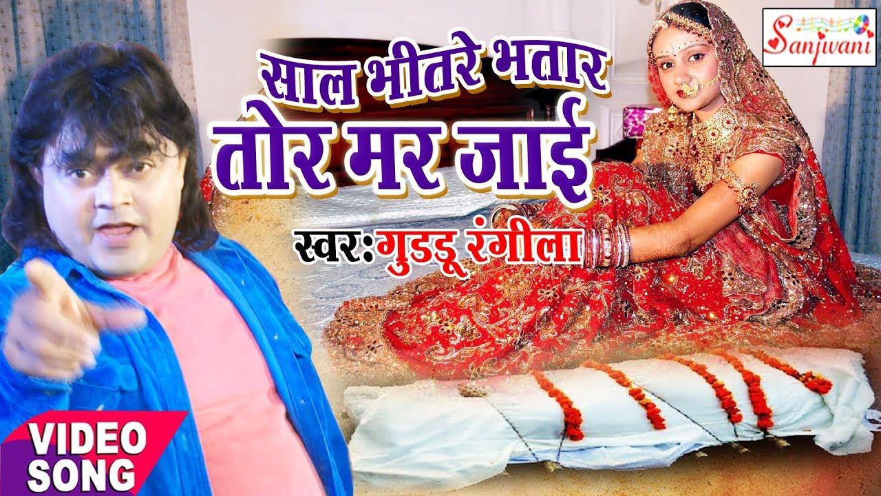 Guddu Rangila. Bhatar Tor Mar Jaai. भतार तोर मर जाई. New Bhojpuri Song