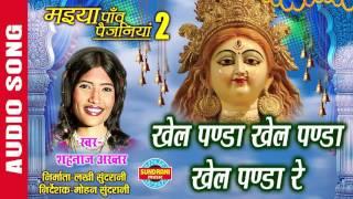KHEL PANDA KHEL PANDA RE - खेल पंडा खेल पंडा  खेल पंडा रे - SHAHNAZ AKHTAR - Ajaz Khan - Lord Durga