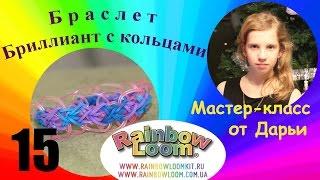 """Видеоурок RAINBOW LOOM 15. Браслет """"Бриллиантовый с кольцами"""""""