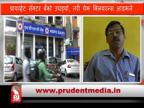 21 PRIVATE SECTOR BANKS ON STRIKE│Prudent Media