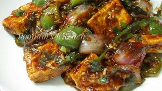 Paneer Chilli Dry RecipeRestaurant Style - Chinese Starter Paneer Chilli Recipe in Hindi