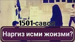 1501-Савол: Наргиз исми жоизми? (Абдуллоҳ Зуфар Ҳафизаҳуллоҳ)