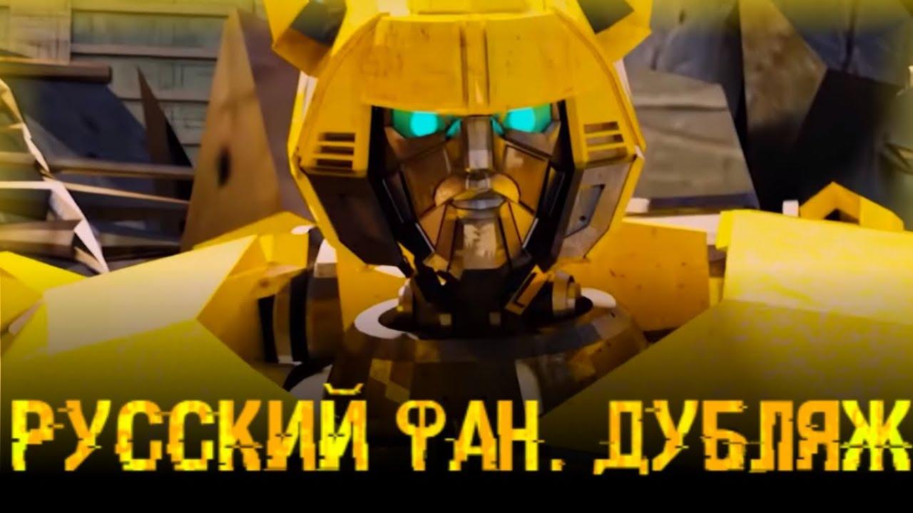 Кибертронское падение / Cybertron Falls - фан фильм на русском (Fan Dub)