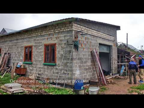 Гараж–автосервис из керамзитобетонных блоков в Шуе