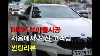 BMW 8시리즈 서울에서 다시 시공 받기 위해 오셨습니…
