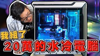 【Joeman】我組了一台20萬的水冷電腦!Intel i9-9900K+RTX2080Ti Water Cooled PC Build (English Subtitle)