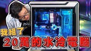 【Joeman】我組了一台20萬的水冷電腦!Intel i9-9900K+RTX2080Ti Water Cooled PC Build (English Subtitle) thumbnail