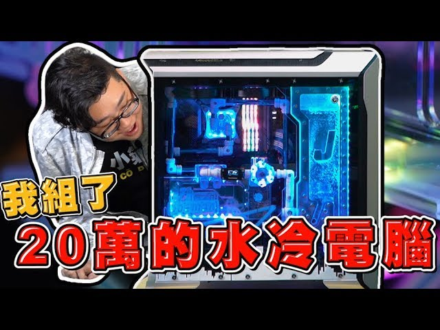 【Joeman】我組了一台20萬的水冷電腦!Intel i9-9900K+RTX2080Ti Water Cooled PC Build (English Subtitle)