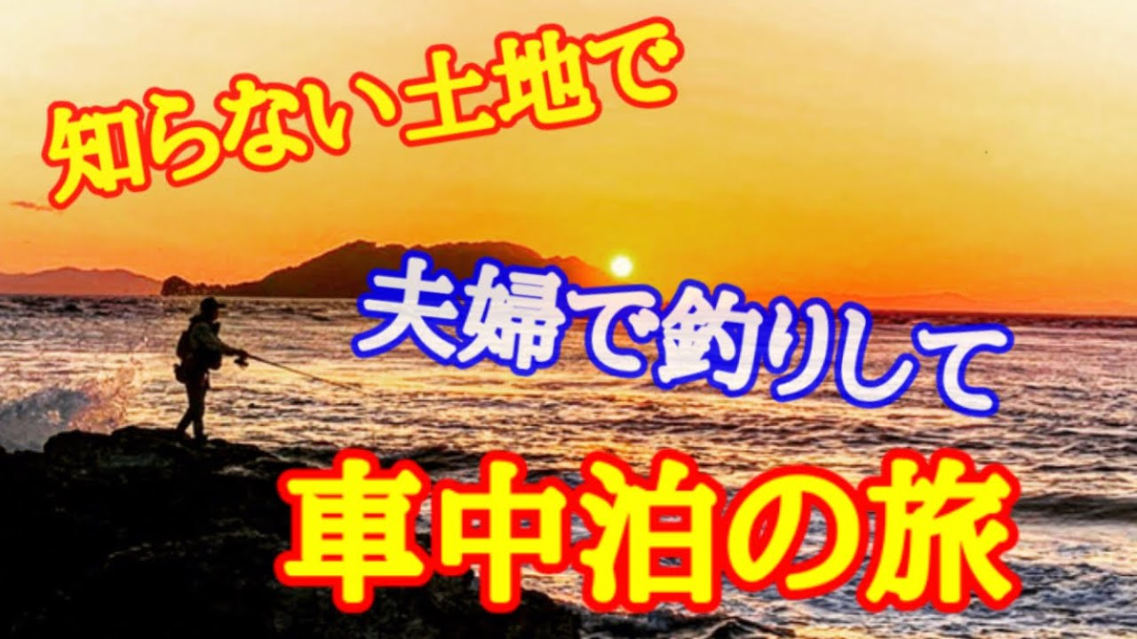 【NVAN】無計画1泊2日夫婦で釣って車中泊の旅【ロックショア】