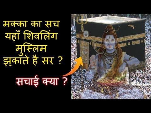 मक्का काबा मे  मक्केश्वर महादेव शिवलिंग?Makkeshwar Mahadev Shivaling In Mecca Kaba?