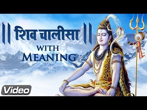 Shiv Chalisa with Meaning | Lord Shiv Aarti with Lyrics | Bhakti Songs