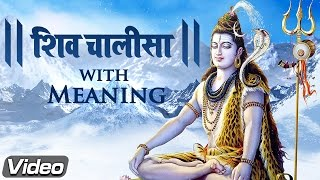 Shri Shiv Chalisa with Meaning | Prayer for Lord Shiva | Shiv Stuti | Bhakti Songs