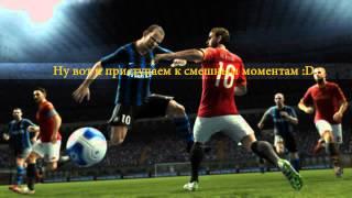 Самые красивые голы и смешные моменты в Fifa 2011