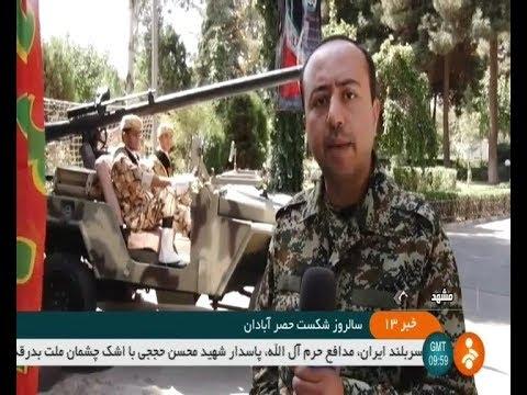 Iran Iraq war, Khorasan 77th Infantry Division, Broken the Siege of Abadan شكست محاصره آبادان