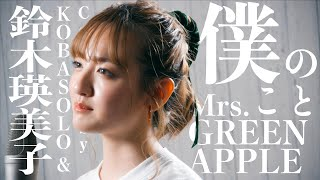 【女性が歌う】Mrs. GREEN APPLE / 僕のこと(Covered by コバソロ & 鈴木瑛美子)