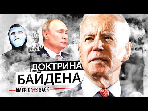 Саммит Байдена и Путина. Теперь Ваша Жизнь Изменится | Быть Или