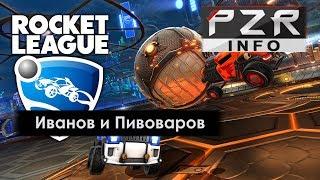 Rocket League. Человеки-рокеты