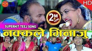 Nakkale Bhinaju नक्कले भिनाजु by Harimaya Rayamajhi Bishal Rayamajhi & Bishnu Thadrai Teej Song 2074