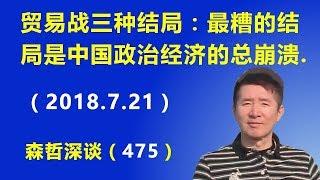 贸易战三种结局:最糟糕的结局是中国政治经济的总崩溃.(2018.7.21)