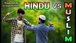 Hindu vs Muslim Short film 2018 || Make you Cry | Karimganj Multimedia ||
