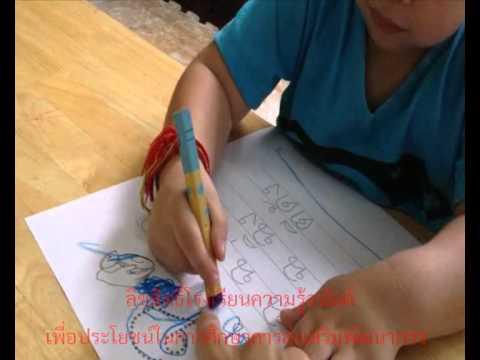 พัฒนาการเด็ก การควบคุมกล้ามเนื้อมัดเล็กในการเขียน