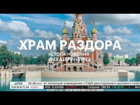 Храм в Екатеринбурге.