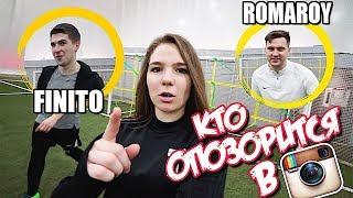 ИГРАЕМ на СТЫДНУЮ ИНСТАСТОРИС feat. ФИНИТО и РОМАРОЙ