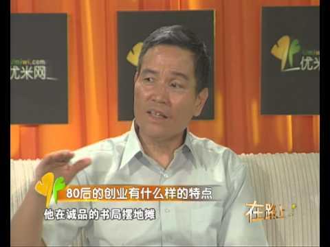 大中华地区_远流大中华地区CEO詹文明:内地80后和台湾80后的差异(上)-HD高清