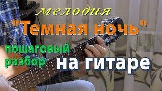 """Песня """"Темная ночь"""" - разбор игры мелодии на гитаре. Ноты/табы. Подходит для начинающих."""