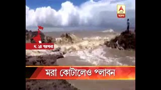coastal areas flooded in South 24 parganas