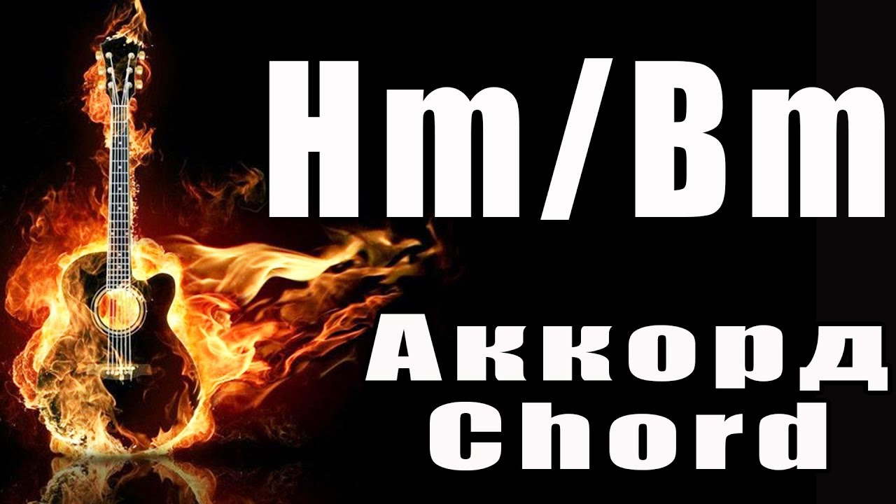 How to play the chord bm in hm bm a gm chord on the guitar how to play the chord bm in hm bm a gm chord on the guitar guitar chord bm um bar hexwebz Choice Image