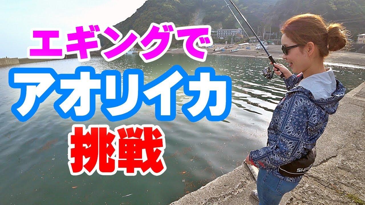 【釣り 】エギングでアオリイカに挑戦 </p> </div><!-- .entry-content -->   </article><!-- #post-## -->   <div class=