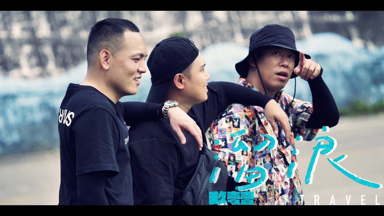 อัพเดท เพลงจีนและไต้หวันใหม่ล่าสุด 11/1/2021 | เพลงใหม่ เพลงใหม่ล่าสุด