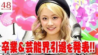 【AKB48】島田晴香、卒業&芸能界引退を発表!! 応援してくださる方は【G...