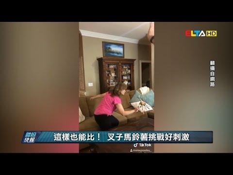 愛爾達電視20200512│【最狂一家】美國家庭發起居家奧運 宅在家也玩很瘋