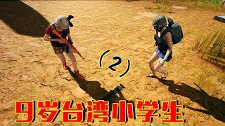 9歲台灣小學生認真起來6殺很輕鬆,结果很震惊 (2)小樂 阿彬 thumbnail