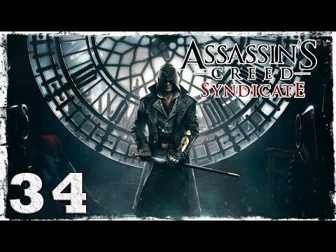 Смотреть прохождение игры [Xbox One] Assassin's Creed Syndicate. #34: Спасение Англии.