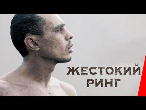 ЖЕСТОКИЙ РИНГ (2013) фильм. Боевик