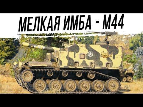 Мелкая ИМБА - АРТА М44