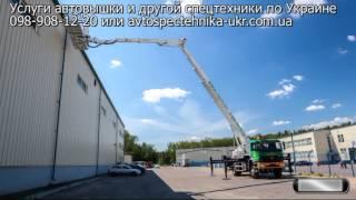 Аренда автовышки, услуги автогидроподъемника, спецтехника Украины(, 2013-04-04T12:44:25.000Z)